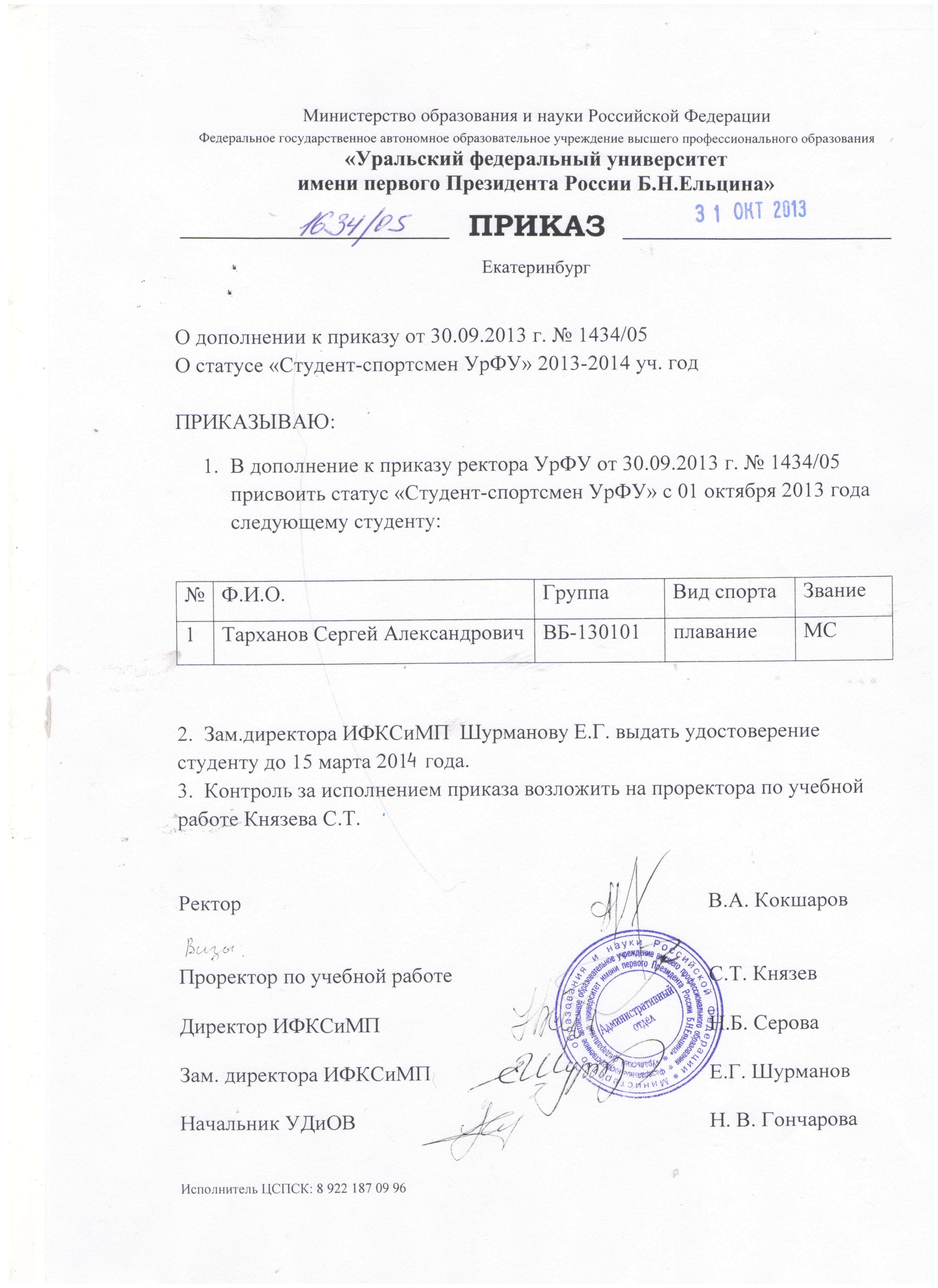 Статус Студент спортсмен УрФУ  Приказ № 1634 05 от 31 10 2013